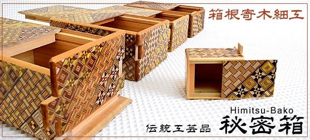 秘密箱 箱根寄木細工