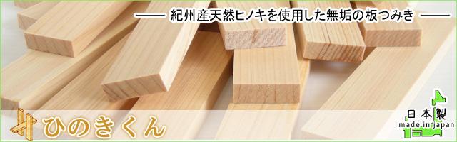 日本製の積み木 ひのきくん