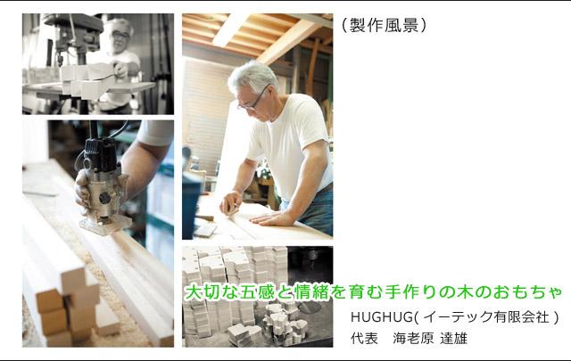 HUGHUGの木製おもちゃ