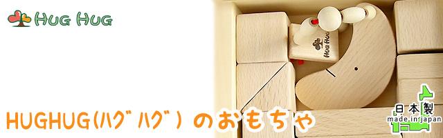 HUGHUGの日本製おもちゃ