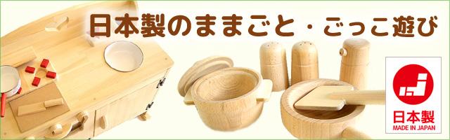 日本製のままごと・ごっこ遊び