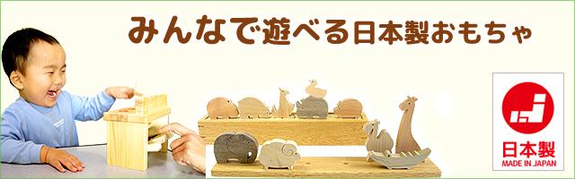 にんなで遊べる日本製おもちゃ