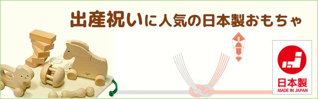 出産祝いに人気の日本製の木のおもちゃ