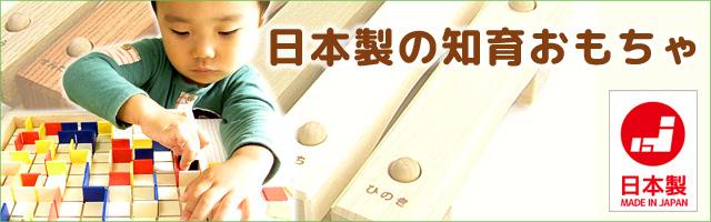 日本製の知育おもちゃ