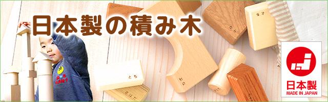 日本製の積み木