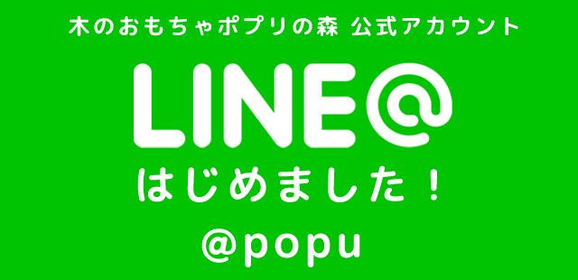 木のおもちゃポプリの森 LINE@公式アカウント