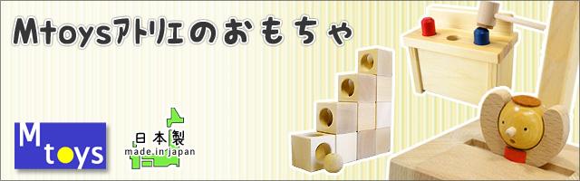Mtoysアトリエの日本製おもちゃ