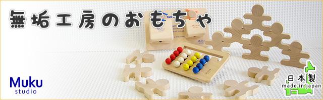 無垢工房の日本製おもちゃ