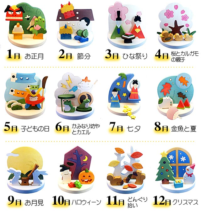 カレンダー 3ヶ月カレンダー 無料 : 彩り歳時記12ヶ月セット 国産材 ...